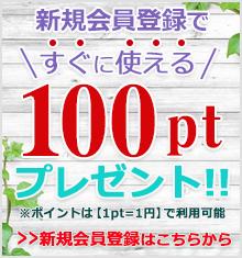 新規会員登録で200ptプレゼント!!